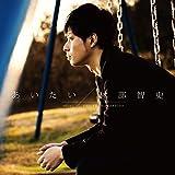 あいたい(CD+DVD)