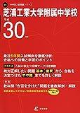 芝浦工業大学附属中学校 平成30年度用 過去5年分収録 (中学別入試問題シリーズM6)