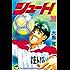 シュート!(28) (週刊少年マガジンコミックス)