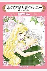 氷の富豪と愛のナニー (ハーレクインコミックス) Kindle版