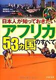 日本人が知っておきたい「アフリカ53ヵ国」のすべて (PHP文庫) [文庫] / レッカ社 (著); 平野 克己 (監修); PHP研究所 (刊)