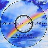 """平和の琉歌~Stadium Tour 1996""""ガールズ万座ビーチ""""in沖縄~[DVD]"""
