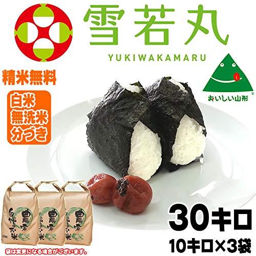 令和元年度 山形県産 雪若丸 (玄米 30kg(10kg×3袋), 無洗米に精米)