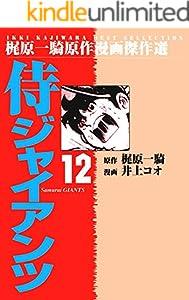 侍ジャイアンツ 12巻 表紙画像