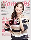 月刊新潟KOMACHI 3月号(新潟版)