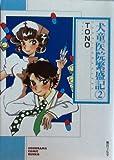 犬童医院繁盛記 (2) (ソノラマコミック文庫)