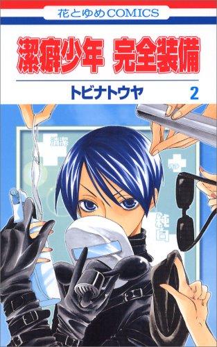 潔癖少年完全装備 第2巻 (花とゆめCOMICS)の詳細を見る