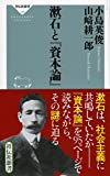「漱石と『資本論』(祥伝社新書)」販売ページヘ