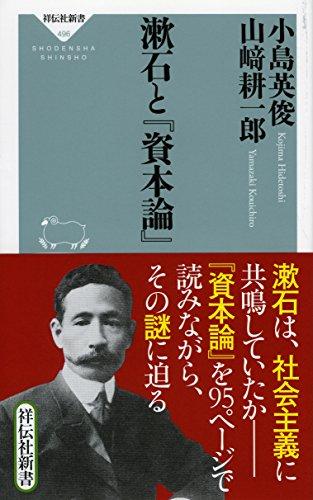 漱石と『資本論』(祥伝社新書) (祥伝社新書 496)