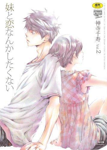 妹と恋なんかしたくない 2 (シガレットコミックス)の詳細を見る