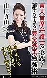 山口 真由 東大首席弁護士が実践! 誰でもできる<完全独学>勉強術 (SB新書) (2014-12-16)   [新書]