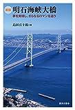 [新版]明石海峡大橋