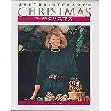 マーサのクリスマス