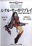 ルナル・サーガ・リプレイ〈第3部〉闇色の時篇 下 (角川スニーカー・G文庫)