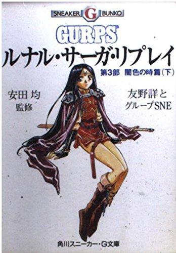 ルナル・サーガ・リプレイ〈第3部〉闇色の時篇 下 (角川スニーカー・G文庫)の詳細を見る