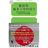脱原発・脱朱子学的保守 原発立地自治体から考えた、21世紀日本の政治課題 (幻冬舎ルネッサンス新書 さ 12-1)