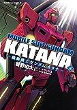 機動戦士ガンダム カタナ(2)<機動戦士ガンダム カタナ> (角川コミックス・エース)