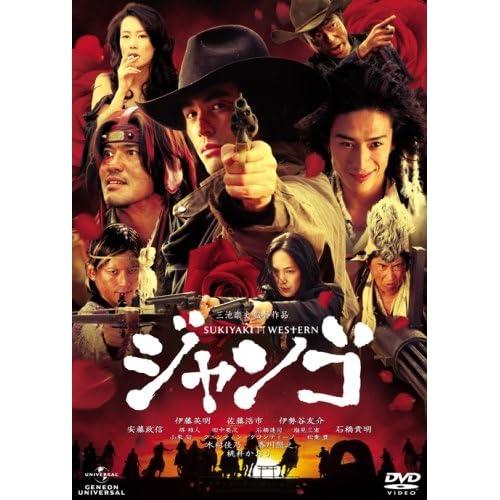 スキヤキ・ウエスタン ジャンゴ [DVD]