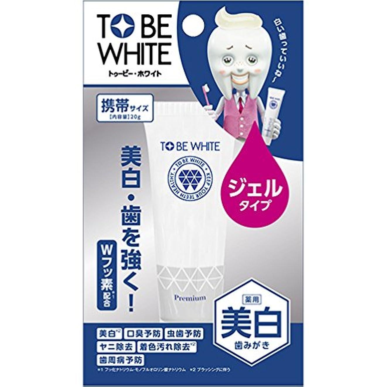 インフレーションバーターゴミ箱トゥービー?ホワイト 薬用 ホワイトニング ジェルハミガキ プレミアム ミニ 20g【医薬部外品】