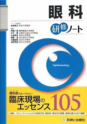眼科研修ノート (研修ノートシリーズ)