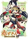 おとぎ銃士赤ずきん 3 (BLADE COMICS)