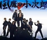 風魔の小次郎 音楽集(初回生産限定盤)(DVD付)