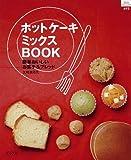 ホットケーキミックスBOOK―簡単おいしいお菓子&ブレッド (マイライフシリーズ 693 特集版)