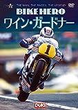 BIKE HERO ワイン・ガードナー[WVD-460][DV...