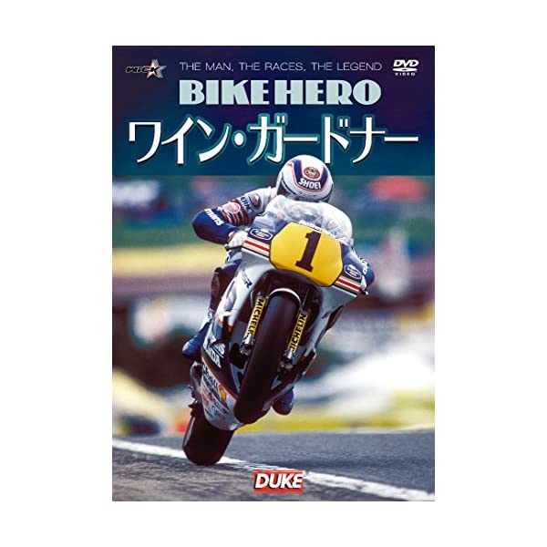 BIKE HERO ワイン・ガードナー [DVD]の商品画像