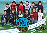 FUTSAL声優 Section1[DVD]