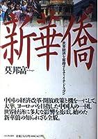 新華僑―世界経済を席捲するチャイナ・ドラゴン