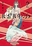 ルポルタージュ‐追悼記事‐(2) (モーニングコミックス)