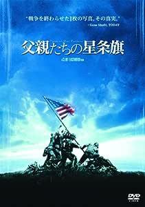 父親たちの星条旗 [DVD]