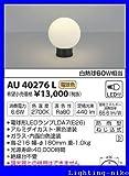 コイズミ照明 門柱灯 AU40276L