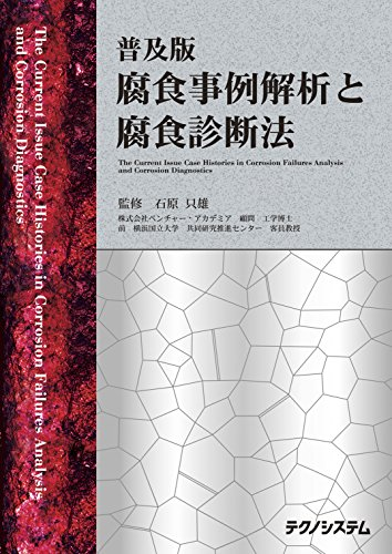 [画像:普及版 腐食事例解析と腐食診断法: The Current Issue Case Histories in Corrosion Failures Analysis and Corrosion Diagnostics]