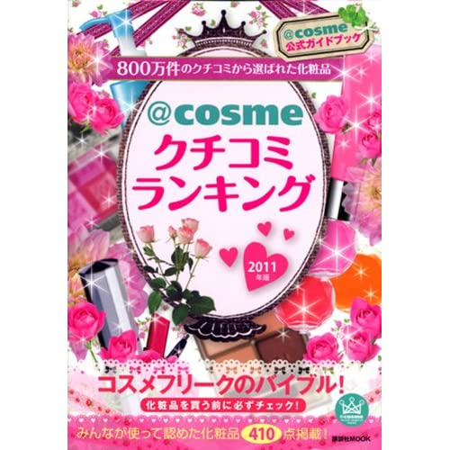 @cosmeクチコミランキング2011年版 800万件のクチコミから選ばれた化粧品 (講談社 Mook)
