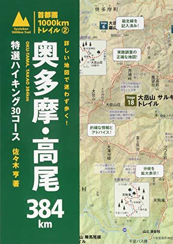 首都圏1000kmトレイル2 詳しい地図で迷わず歩く! 奥多摩・高尾384? 特選ハイキング30コース