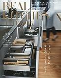 小学館 本間 美紀 とっておきのキッチン&インテリア案内『REAL KITCHEN&INTERIOR SEASON IV』 (小学館SJ・MOOK)の画像