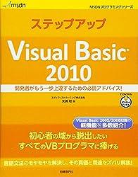 ステップアップ VISUAL BASIC 2010 (MSDNプログラミングシリーズ)