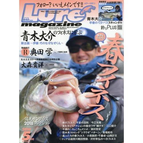 Lure magazine(ルアーマガジン) 2018年 05 月号 [雑誌]