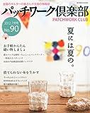 パッチワーク倶楽部 2012年 07月号 [雑誌] 画像
