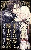 王子の恋と騎士の誓約【特別版】(イラスト付き) (CROSS NOVELS)