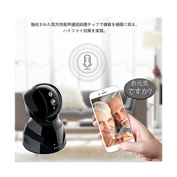 【最新WIFI強化改良版】ネットワークカメラ ...の紹介画像5