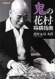 鬼の花村・将棋指南 (将棋連盟文庫)