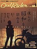 Out Rider(アウトライダー) 2017年 10 月号 [雑誌]