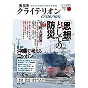 表現者クライテリオン 2019年1月号[雑誌]