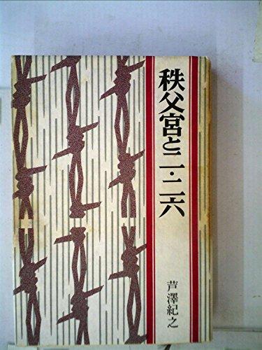 秩父宮と二・二六 (1973年)