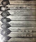 山岳写真集〈第2〉山を行く (1957年) (朋文堂山岳文庫〈第6巻〉)
