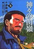 神々の山嶺 3 (集英社文庫(コミック版))
