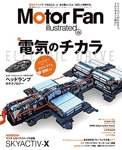 Motor Fan illustrated Vol.133 ...